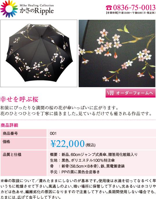 001幸せを呼ぶ桜 ¥12,000