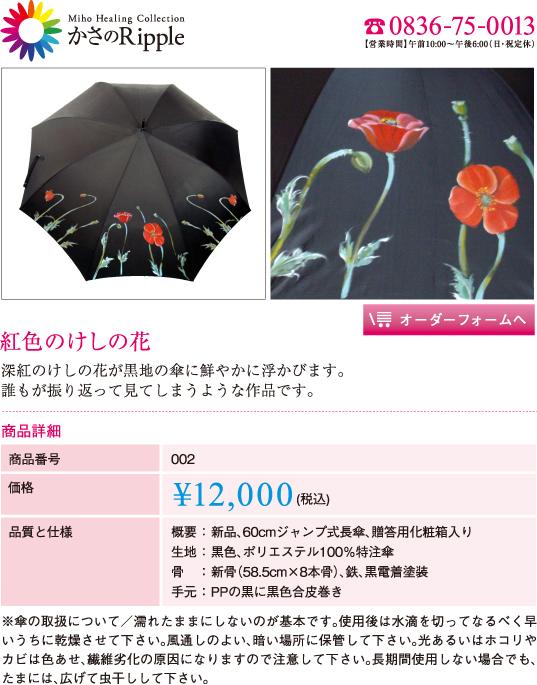 002紅色のけしの花 ¥8,000