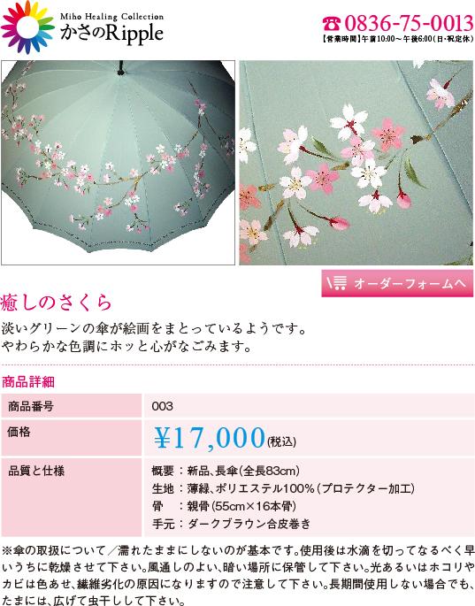 003華麗なアラベスク ¥8,800