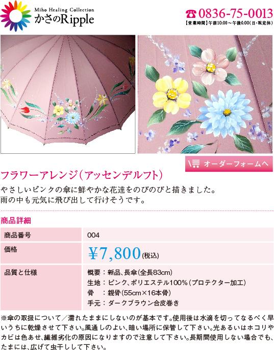 004フラワーアレンジ ¥5,800